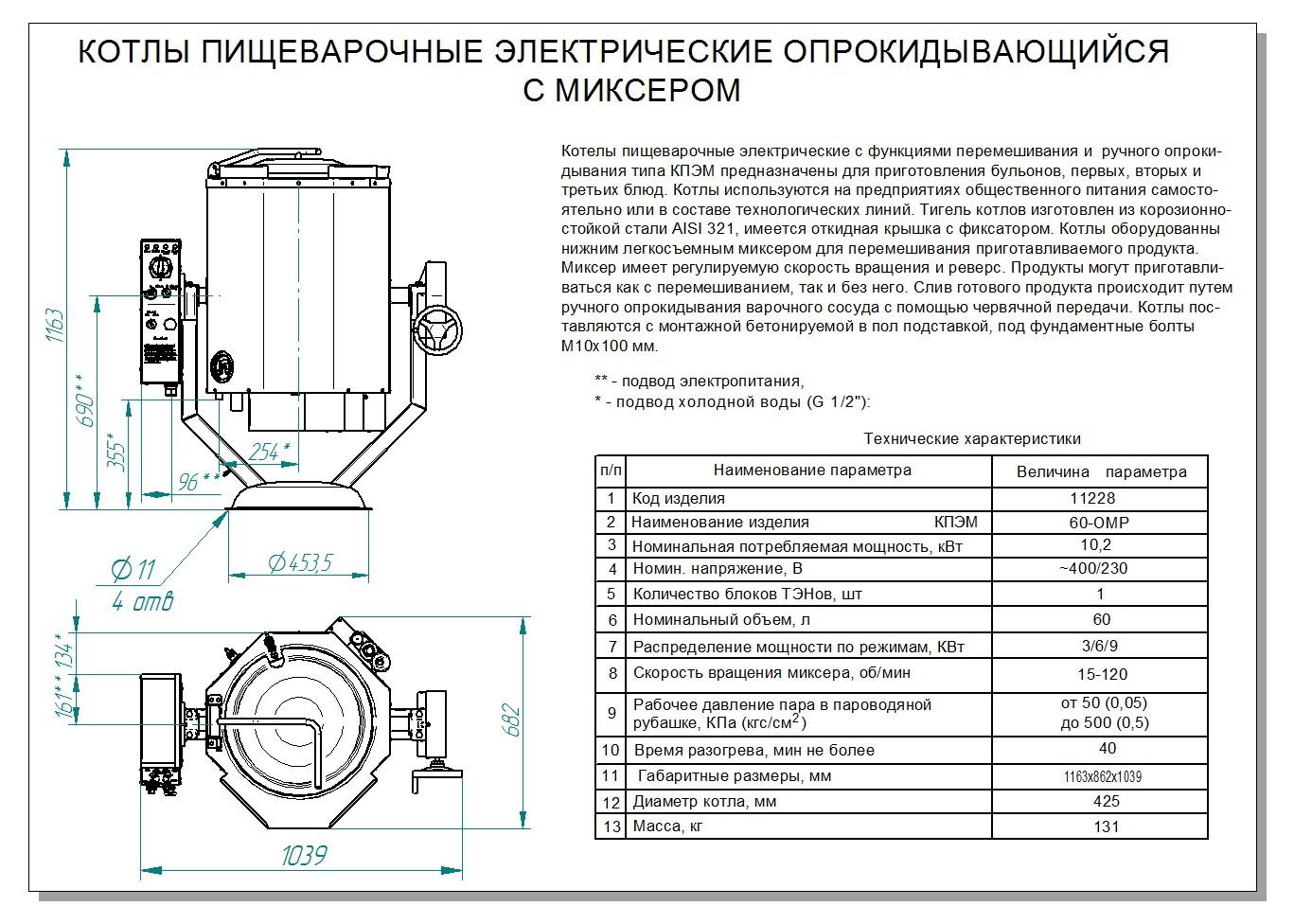 Котел варочный электрический схема