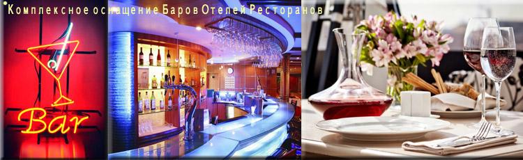 Комплексное оснащение Баров Отелей Ресторанов